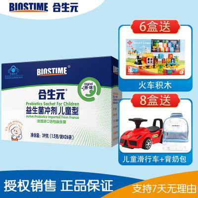【官方授权】合生元(BIOSTIME)益生菌(儿童型)冲剂26袋装 婴儿宝宝益生菌 盒装 调节免疫