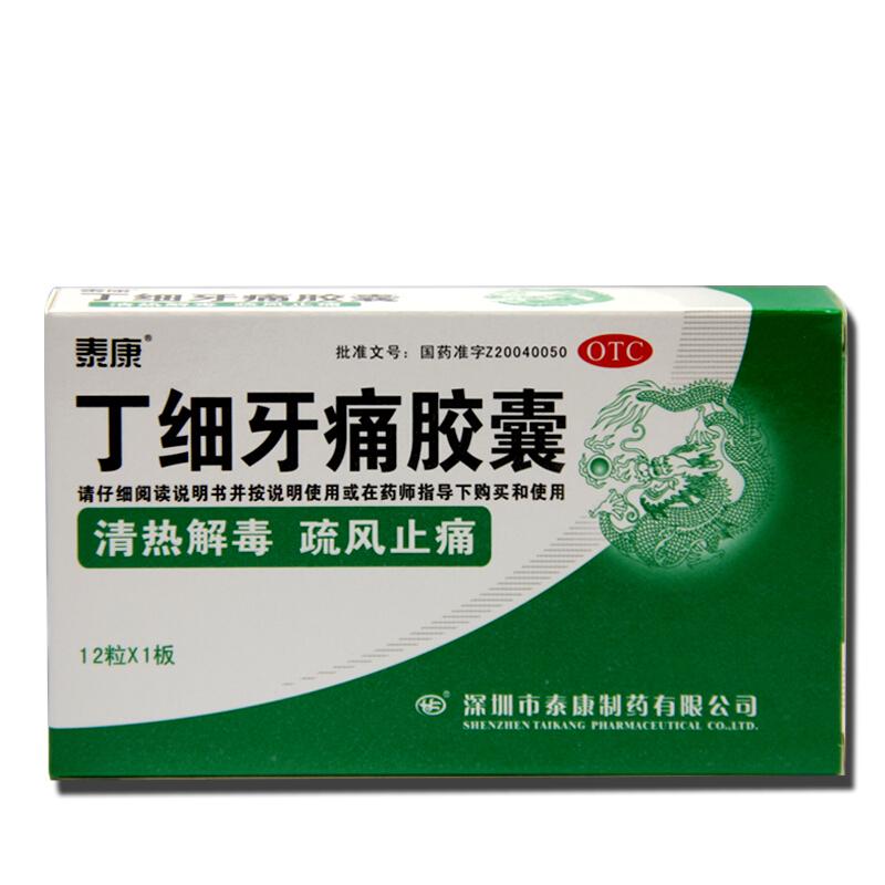 泰康 丁细牙痛胶囊12粒 牙疼牙龈肿胀急性牙髓炎牙疼药牙痛药口臭牙周脓肿药品