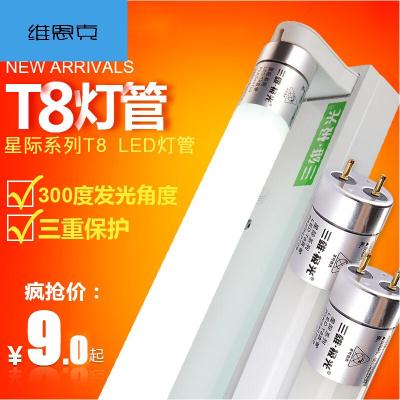 三雄极光T8LED灯管一体化日光灯全套节能改造光管超亮0.6米1.2米