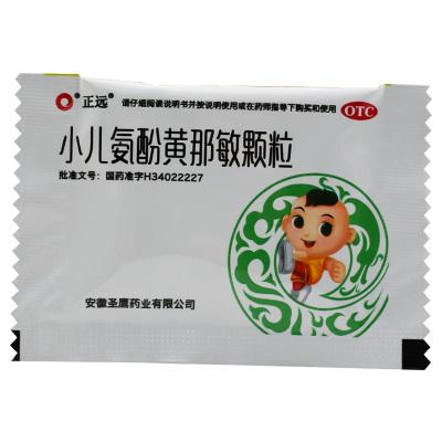 正远 小儿氨酚那敏颗粒 9袋/盒 用于儿童普通感冒及流行性感冒所引起的发热 头痛 四肢酸痛 打喷嚏 鼻塞 咽痛