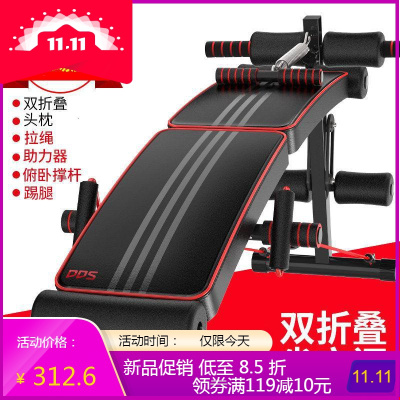 多德士折叠仰卧板仰卧起坐健身器材家用多功能腹肌板仰卧起坐男女