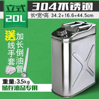 加厚304不锈钢闪电客油桶汽油桶柴油壶加油桶汽车备用油箱 【304】加厚立式不锈钢20L