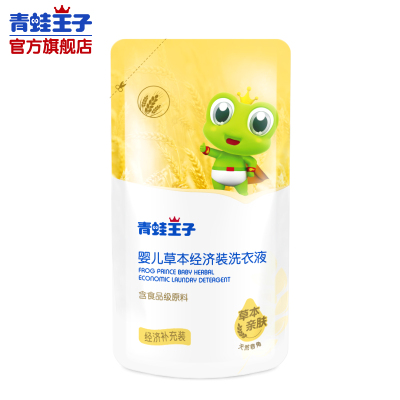 青蛙王子婴儿洗衣液补充袋装特惠儿童专用宝宝皂液新生儿洗护用品