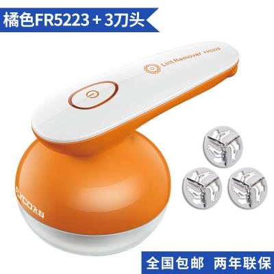 飞科(FLYCO)毛球修剪器 FR5223(橙色)另配3个刀片
