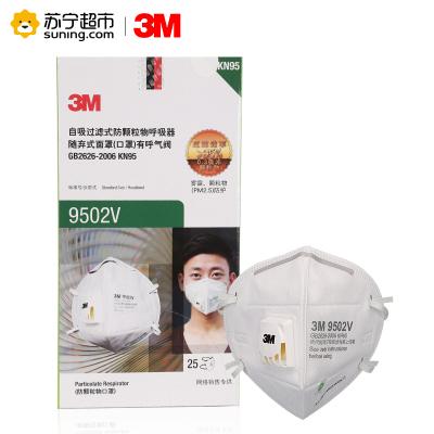 3M 防雾霾口罩9502V (头带式) 25只/盒PM2.5防尘KN95级 防流感防工业粉尘男女