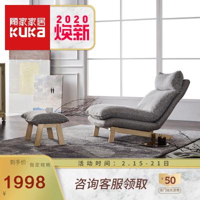 顾家家居KUKa 欧式客厅木质实木躺椅凳组合DS1320高靠背可调节拆洗办公室午休单椅XJ