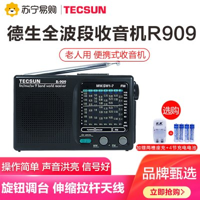 【赠4节充电电池+二槽座充】德生收音机R-909新款小型老人收音机FM便携式全波段半导体迷你袖珍复古老式怀旧广播