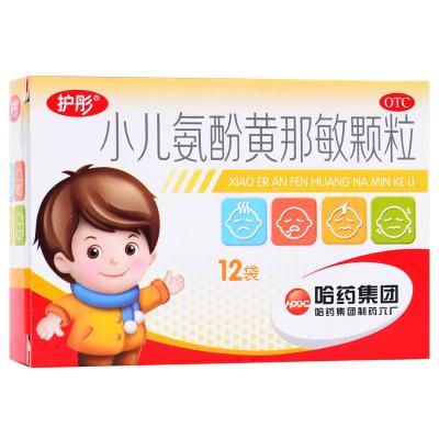哈药护彤小儿氨酚那敏颗粒 12袋/盒儿童感冒热头痛流鼻涕