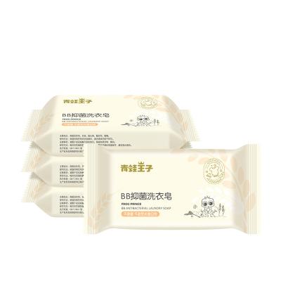 青蛙王子旗舰店儿童新生婴儿洗衣皂宝宝专用4块bb肥皂尿布皂80g*4