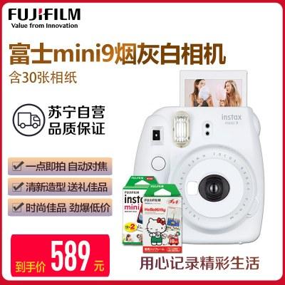 富士(FUJIFILM)INSTAX 拍立得 相机 一次成像胶片相机mini9 烟灰白色套装 含30张相纸