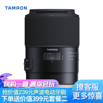 腾龙SP 90mm F/2.8 Di MACRO 1:1 VC USD 全画幅定焦微距镜头 90微距 尼康口 礼包版