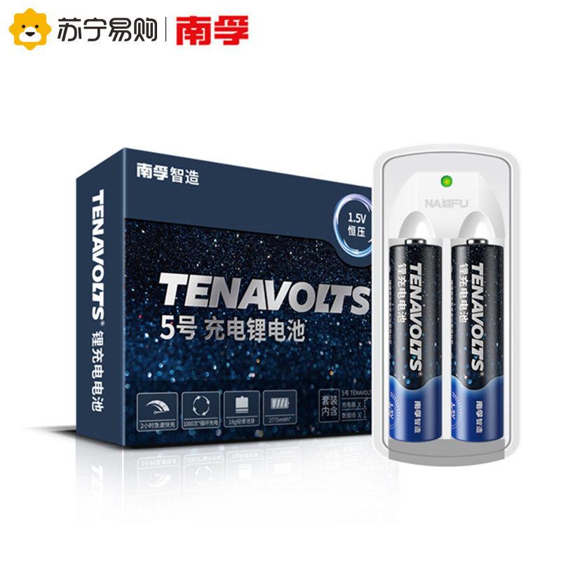 南孚锂可充Tenavolts 5号USB充电电池2节套装 1.5V恒压快充五号 充电锂电池2B套装