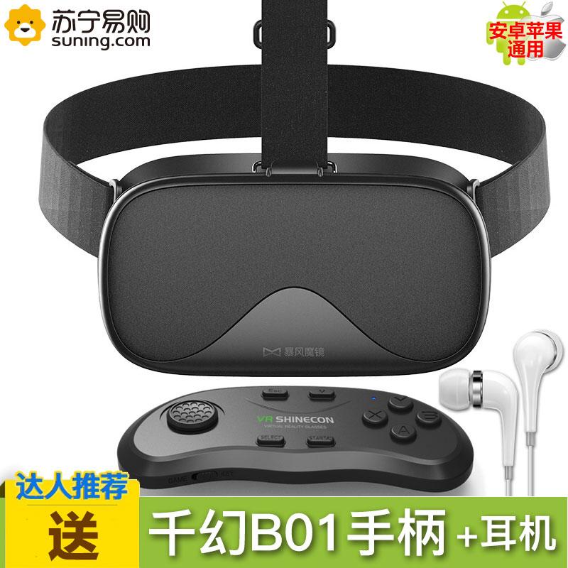 暴风魔镜白日梦畅享版VR眼镜安卓版 vr虚拟现实眼镜近视VR眼镜虚拟 3d眼镜头戴式游戏头盔VRBOX智能眼镜
