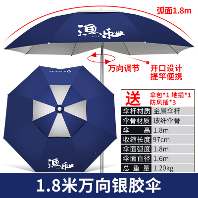 渔之源钓鱼伞万向防雨垂钓伞帐篷遮阳伞折叠防紫外线防晒钓伞户外围布鱼伞双层伞
