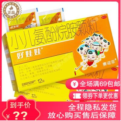 好娃娃 小儿氨酚烷胺颗粒4g*12袋 治疗儿童婴幼儿流行性感冒药品