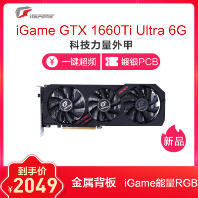 七彩虹(Colorful)iGame GTX 1660Ti Ultra 6G 游戏显卡