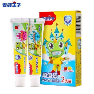 青蛙王子儿童护龈防蛀牙膏2支装+牙刷宝宝牙膏早晚刷牙3-6-12岁