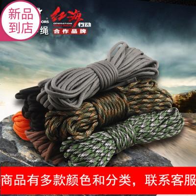 汉道七芯战术伞绳户外登山绳速降绳子手绳野外求生生存装备