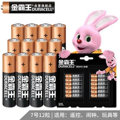 金霸王(Duracell) 7号电池碱性电池12粒装1.5V 数码电池 适用于计算器挂钟遥控器玩具万用表血压计指纹锁