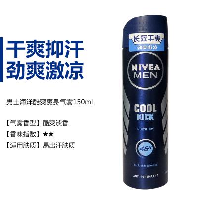 妮维雅(NIVEA)男士海洋酷爽爽身气雾150ml 温和不含酒精干爽抑汗持久淡香喷雾
