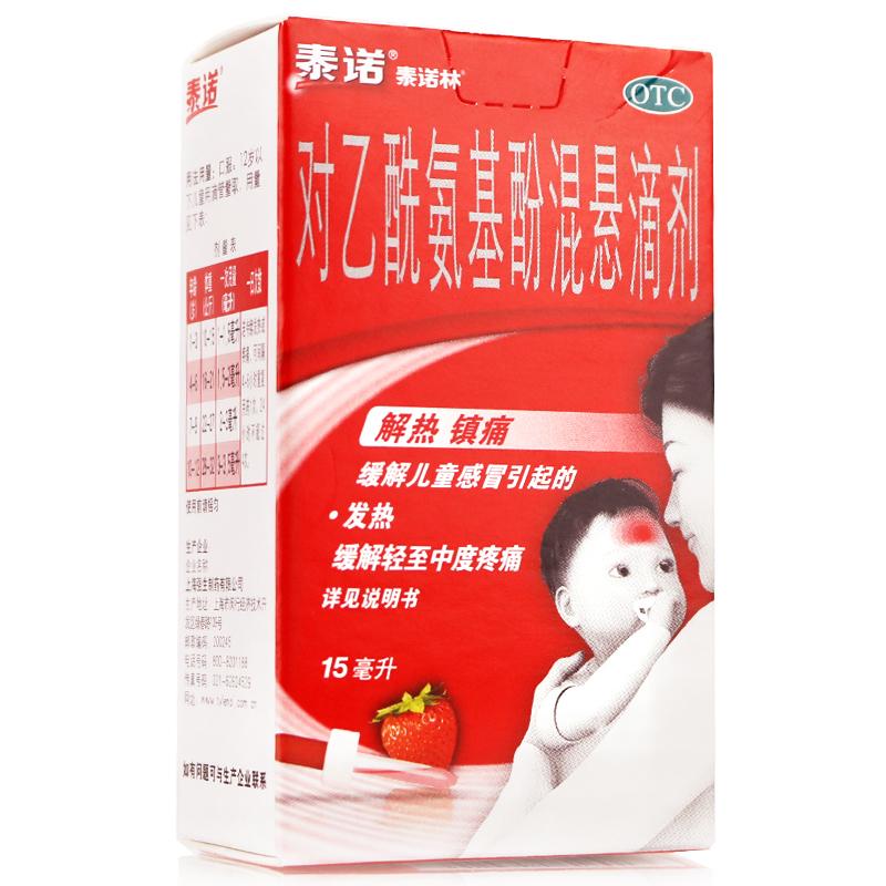 泰诺林 对乙酰氨基酚混悬滴剂 15ml 婴幼儿童感冒发热头痛退烧药