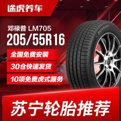 邓禄普轮胎 LM705 205/55R16 91V适配高尔夫朗逸速腾明锐马自达6