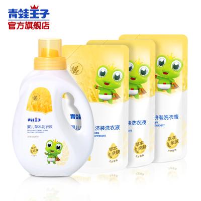 青蛙王子婴儿洗衣液儿宝宝专用 儿童婴幼儿衣服皂液草本洗衣液