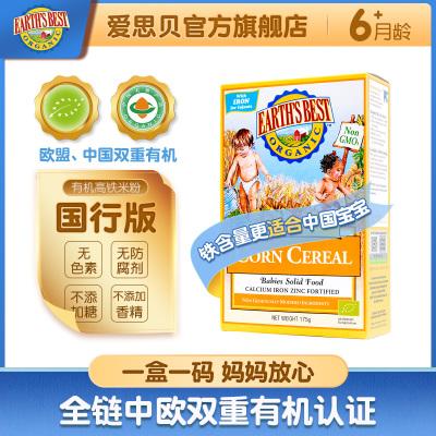 爱思贝(EARTH'S BEST) 宝宝米粉 地球世界米粉婴儿辅食 高铁有机玉米粉175g(6个月至36个月适用)