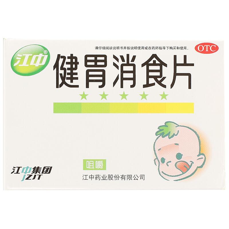 江中健胃消食片36片 用于脾胃虚弱所致的食积,症见不思饮食、嗳腐酸臭、脘腹胀满;消化不良见上述证候