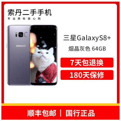 【二手99成新】三星 Galaxy S8+/S8 Plus(SM-G9550)4GB+64GB 烟灰晶 全网通4G