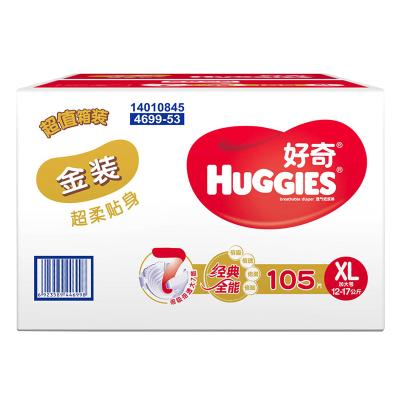 好奇(Huggies) 金装 纸尿裤 婴儿尿不湿 尿裤 加大码XL105片【12-17kg】