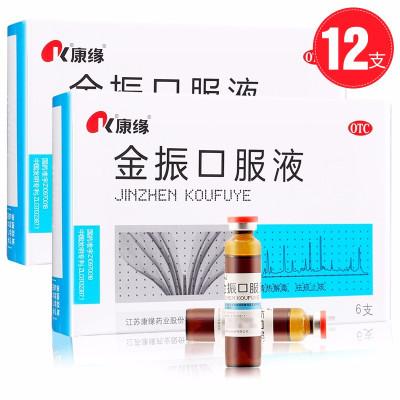 2盒】康缘金振口服液6支*2盒 清热解毒 祛痰止咳 用于小儿急性支气管炎 发热 咳嗽