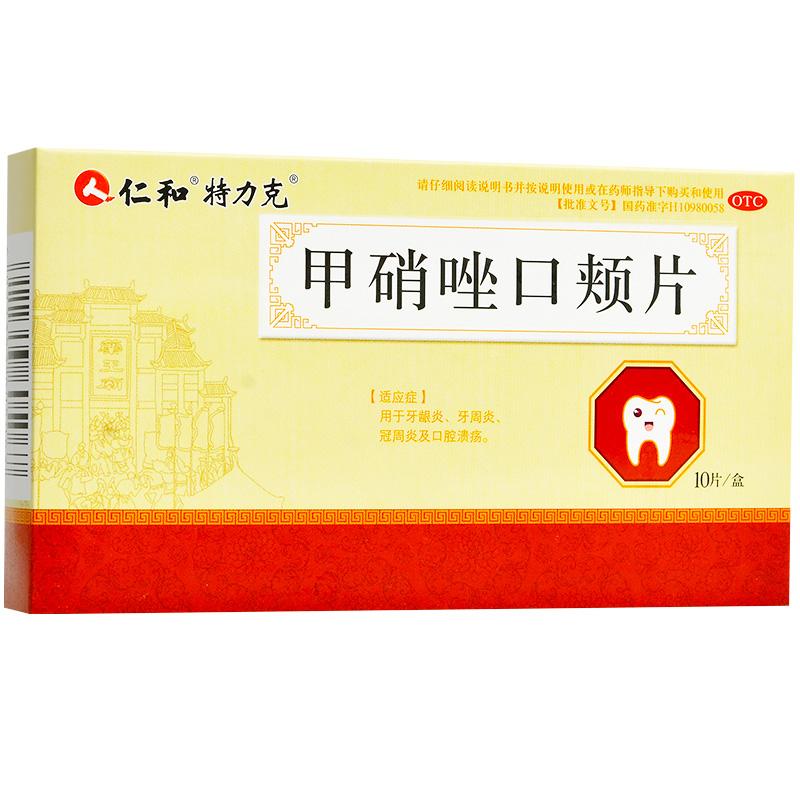 仁和 甲硝唑口颊片10片 牙龈炎牙周炎冠周炎口腔溃疡消炎药