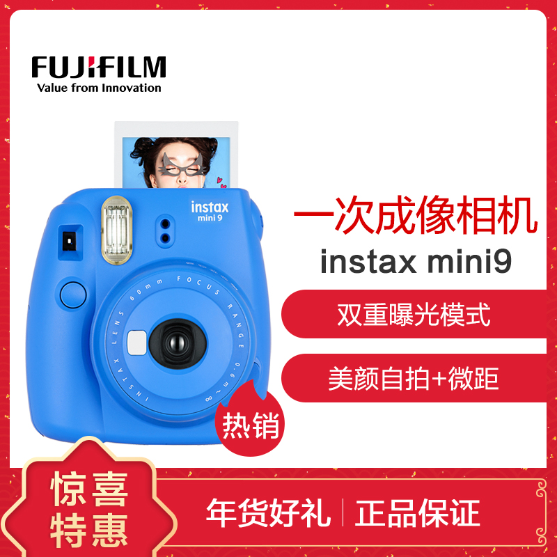 富士(FUJIFILM)INSTAX 一次成像相机立拍立得 mini9 海水蓝