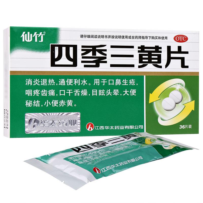 仙竹 四季三黄片 0.29g*36片 口腔 片剂 口鼻生疮 咽疼齿痛