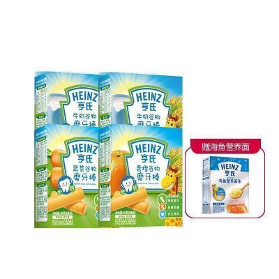 Heinz/亨氏香橙牛奶蔬菜谷物磨牙棒64g*4 赠超金海鱼面 婴儿辅食宝宝饼干零食6-36个月