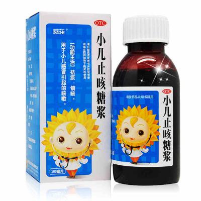 小葵花 小儿止咳糖浆100ml 祛痰镇咳小儿感冒引起的咳嗽