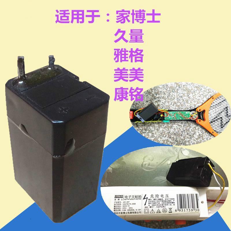 电蚊拍电池4V电池电蚊拍4.2久量 美美 包邮雅格康铭配件