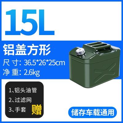 油桶汽油桶30升铁桶20升50升小柴油壶加厚防爆油罐闪电客汽车备用油箱 升级加厚铝盖方形15L