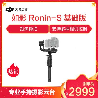 DJI 大疆 手持云台 如影 Ronin-S 基础版 专业单反相机手持三轴稳定器