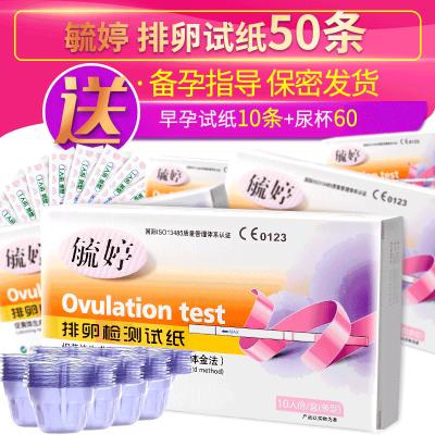 毓婷 排卵检测试纸50条装早早孕10+50个尿杯测排卵期检测受孕备孕