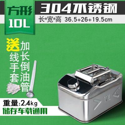 加厚304不锈钢闪电客油桶汽油桶柴油壶加油桶汽车备用油箱 【304】加厚方形不锈钢10L