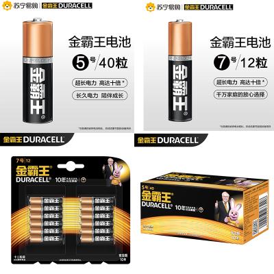 金霸王5号碱性电池干电池40粒装+金霸王 7号碱性电池干电池12粒装
