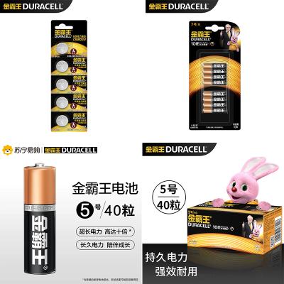 金霸王CR2032 锂电池(纽扣电池)5粒装+金霸王5号碱性电池干电池40粒装+金霸王 7号碱性电池干电池8粒装