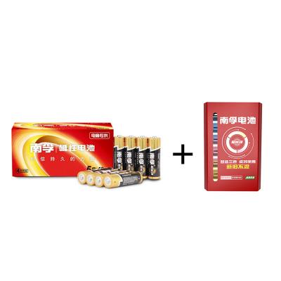 【特惠】南孚(NANFU)聚能环通用5号40粒五号碱性电池干电池送碱性电池5号6粒 新旧不混塑扣多色装