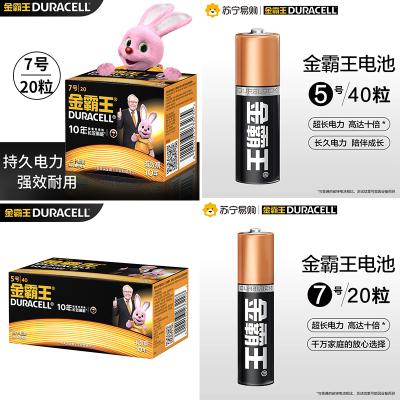 金霸王5号碱性电池干电池40粒装+金霸王 7号碱性电池干电池20粒装