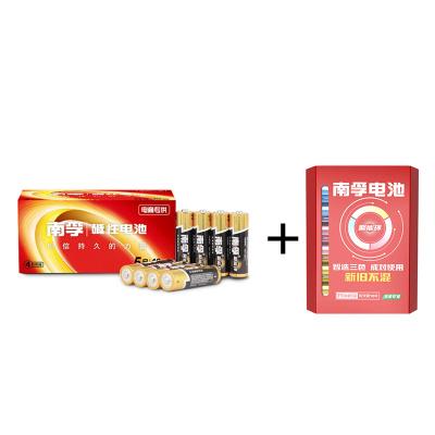 【特惠】南孚(NANFU)聚能环通用5号40粒五号碱性电池干电池送碱性电池7号6粒 新旧不混塑扣多色装