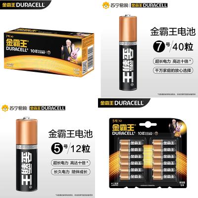 金霸王 7号碱性电池干电池40粒装+金霸王 5号碱性电池干电池12粒装