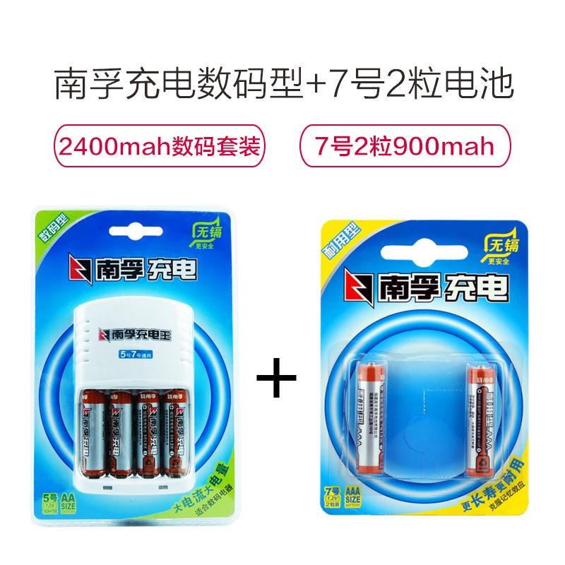 南孚(NANFU)AA充电电池套装 5号4粒2400mAh带充电器+7号2粒900mAh耐用型