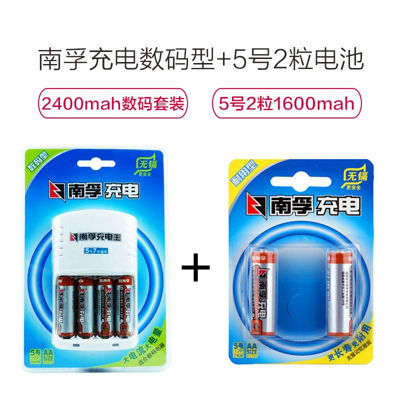 南孚(NANFU)AA充电电池套装 5号4粒2400mAh带充电器+5号五号2粒1600mAh耐用型镍氢